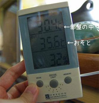 08.7.8気温