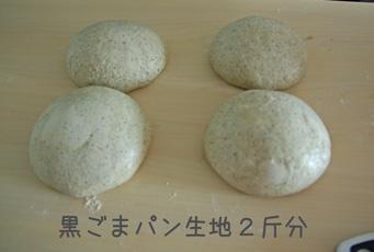 08.8.18パン生地