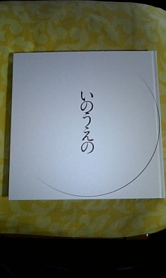 inoue-20080703.jpg