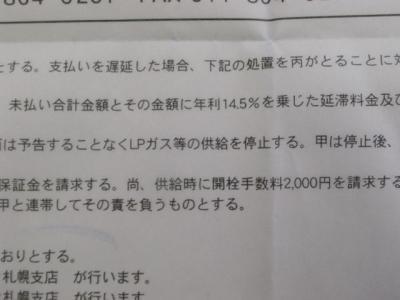 keiyakusyo_convert_20100110002835.jpg