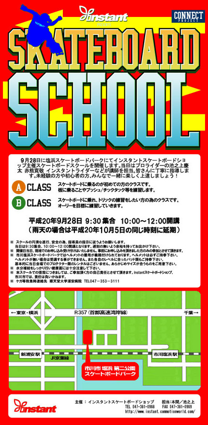 school_flyer_05-thumb.jpg