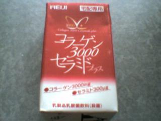 コラーゲン+セラミド