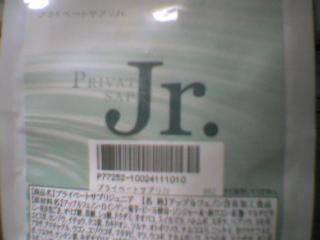 プライベートサプリJr.
