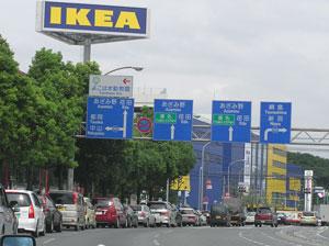 IKEA-kohoku1.jpg