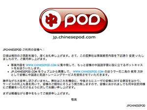 chinese-pod.jpg