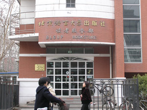 yuyan-book-store.jpg