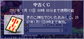 MapleSS1485up.png