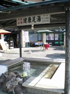 観光センターの足湯