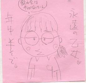 Iz-chan