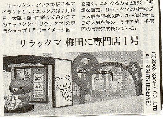 りらっくまニュース009