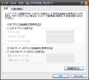 TCP/IPプロパティ