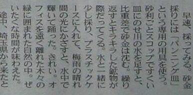 065日経の記事E