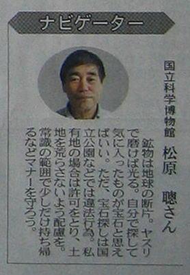 065日経の記事G