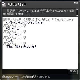 召還メッセ20081107