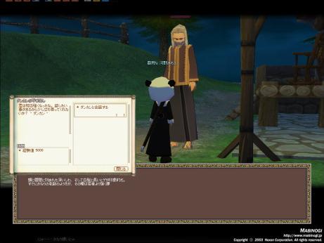 mabinogi_2008_06_05_002-2.jpg