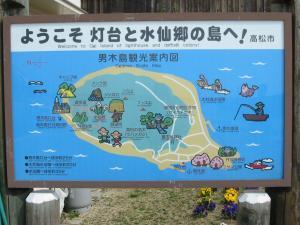 男木島港の案内図