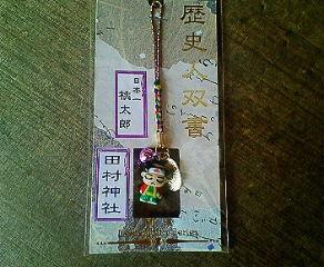 桃太郎のお守り