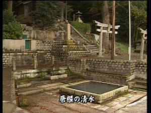 唐櫃の霊泉1