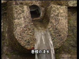 唐櫃の霊泉2