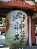 宮崎八幡宮(御神燈)