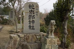桃太郎神社の石碑