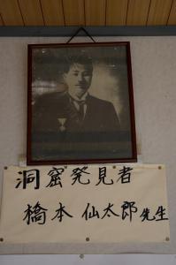 橋本仙太郎先生
