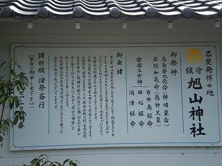 旭山神社(由緒)