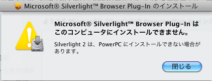 Silverlightエラー