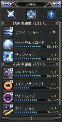 ★スキル★