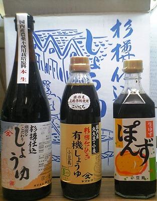 syouyu001.jpg