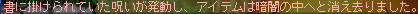 3回目~きえた^0^