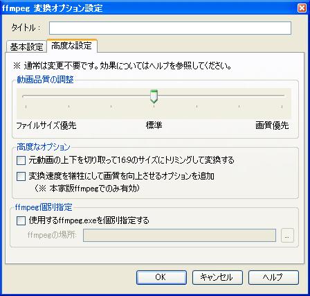 変換設定(V1.1)