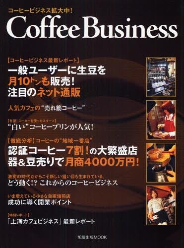 コーヒービジネスの表紙です