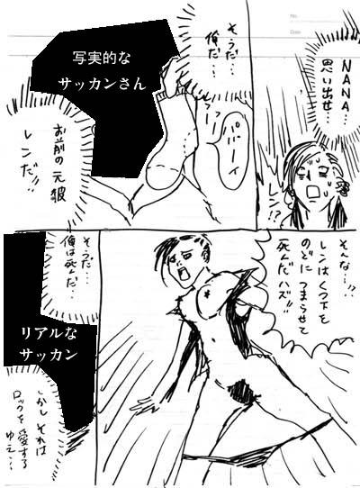 nana05.jpg