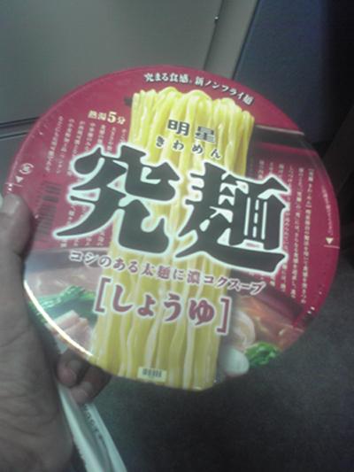 究麺(その1)