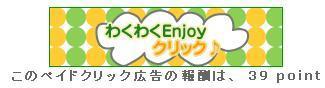 enjoy39.jpg