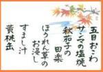 0911五目おこわ・サンマ