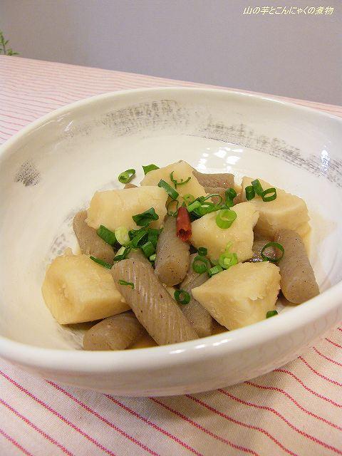 山の芋煮物