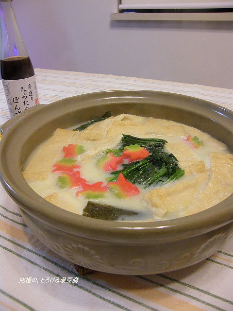 とろける湯豆腐1