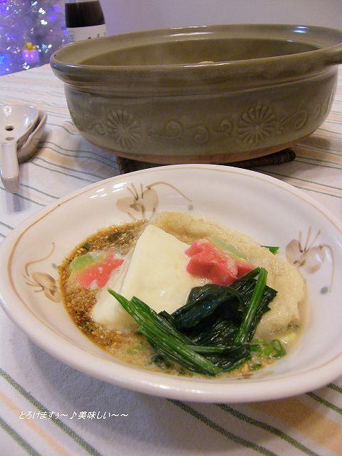 とろける湯豆腐2
