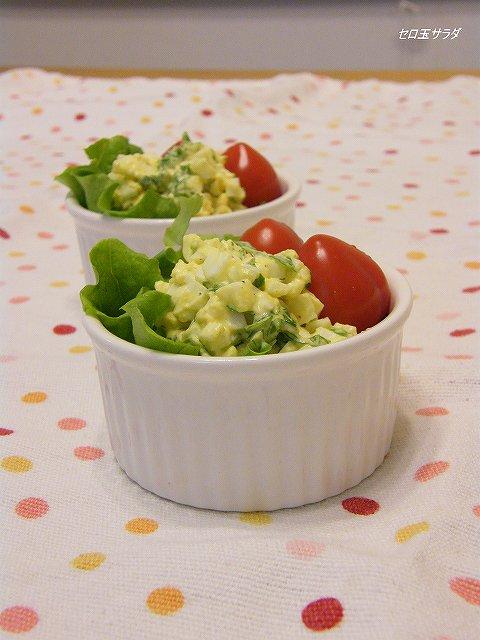 セロ玉サラダ