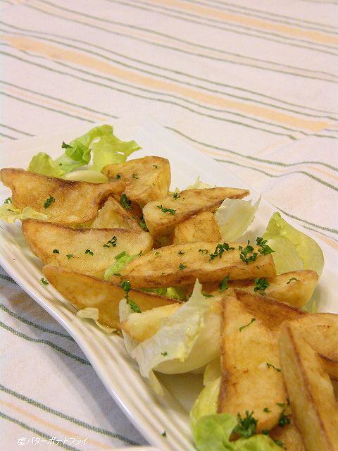 塩バターポテトフライ