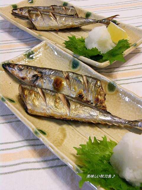美味しい秋刀魚
