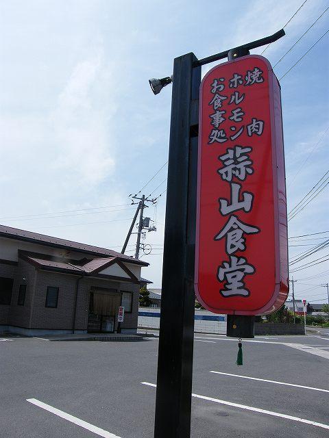 蒜山食堂3