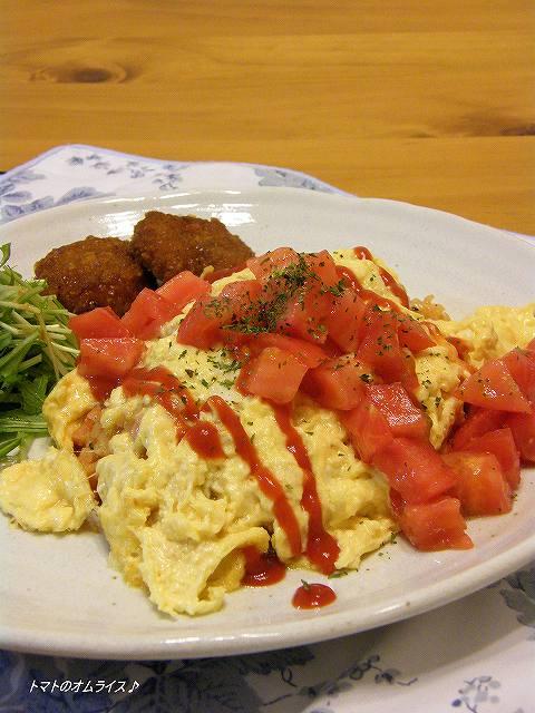 トマトのオムライス2