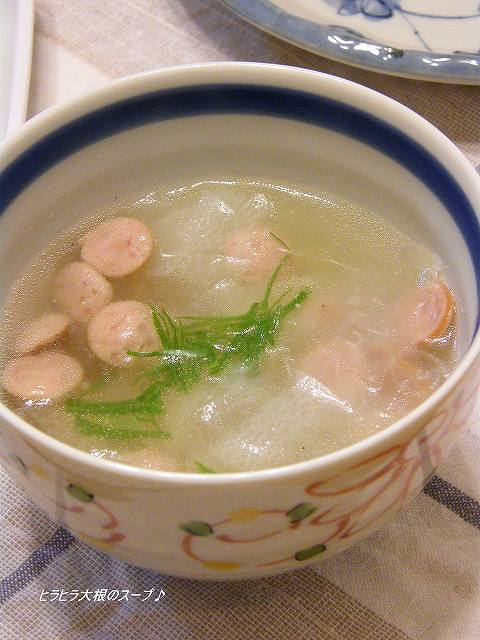 ヒラヒラ大根スープ