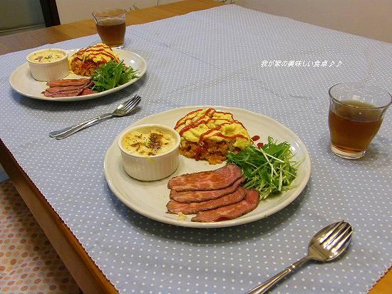 ワンプレートご飯