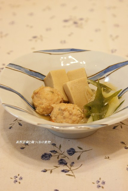 高野豆腐と鶏つみれの煮物