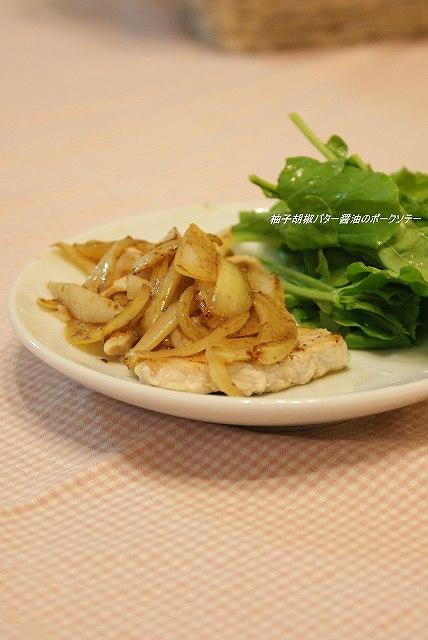 柚子胡椒バターソース