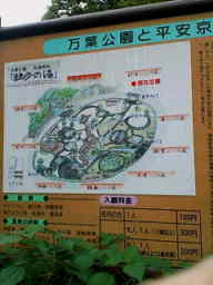 足湯地図20080923101513